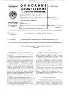 Патент 607308 Когтеобразный ротор электрической машины