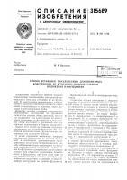 Патент 315689 Способ установки тяжеловесных длинномерных