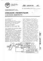 Патент 1418156 Устройство для считывания номера транспортного средства