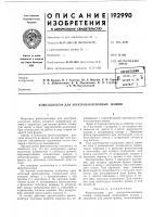 Патент 192990 Патент ссср  192990