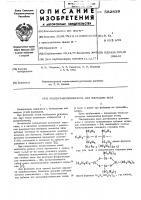 Патент 582839 Реагент-вспениватель для флотации угля
