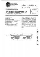 Патент 1201361 Устройство для чесания лубяного волокна