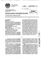 Патент 1687786 Способ добычи торфа