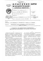 Патент 249741 Устройство для определения устойчивости к многократной деформации текстильных материалов
