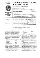 Патент 947182 Смазка для холодной обработки металлов давлением