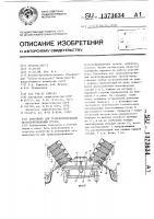 Патент 1373634 Контейнер для транспортирования легкоповреждаемых грузов