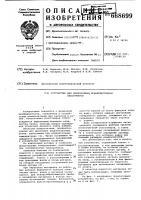 Патент 668699 Устройство для измельчения преимущественно эластомеров