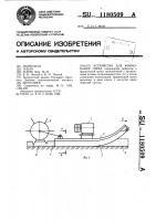 Патент 1180509 Устройство для формования торфа