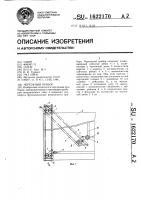 Патент 1622170 Чертежный прибор