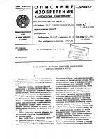 Патент 824462 Система передачи цифровой информациис преобразованием фурье