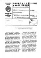 Патент 958069 Устройство для поштучной выдачи деталей на сборку под сварку