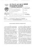 Патент 217279 Патент ссср  217279