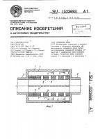 Патент 1523693 Глушитель шума