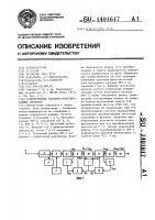 Патент 1401617 Радиоприемник частотно-модулированных сигналов
