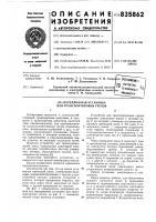 Патент 835862 Устройство для транспортирования груза