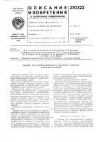 Патент 270322 Прибор для неразрушающего контроля качества губчатых изделий