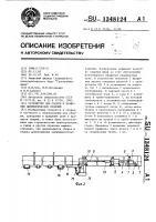 Патент 1348124 Устройство для сборки и вращения цилиндрических изделий