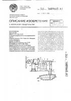 Патент 1689665 Ветронасосная установка