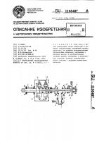 Патент 1188407 Планетарный распределитель момента