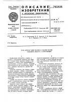 Патент 795836 Агрегат для сборки и сварки балоксудового набора c полотнищем