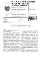 Патент 331363 Проявочная машина барабанного типа