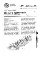 Патент 1395737 Защитное крепление откосов