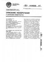 Патент 1416533 Устройство для сортировки хлопковых семян