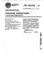 Патент 1027189 Смазочно-охлаждающая жидкость для механической обработки металлов