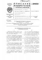 Патент 694531 Антиокислительная присадка к нефтяным маслам