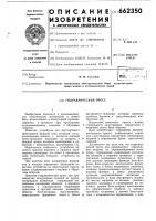 Патент 662350 Гидравлический пресс