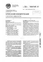 Патент 1664168 Сепаратор для первичной очистки семян