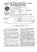 Патент 579952 Устройство обработки выходных данных коломиметра