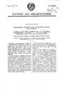 Патент 21911 Блокирующее устройство для электрических сигнальных установок