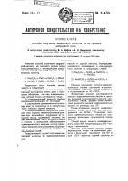 Патент 31436 Способ получения щавелевой кислоты из ее средней натриевой соли