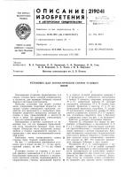 Патент 219041 Для автоматической сварки угловыхшвов