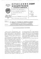 Патент 213097 Рама железнодорожной платформы