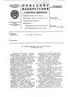 Патент 726621 Добавочный полюс электрической машины постоянного тока