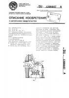 Патент 1208447 Устройство для выгрузки заготовок из печи