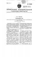 Патент 72049 Хлебопекарная печь