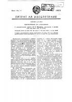 Патент 18634 Приспособление для штрихования