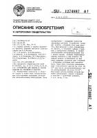 Патент 1274897 Устройство для сборки и сварки изделий из стержней и пластин