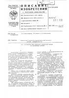 Патент 571222 Устройство для отделения древесной зелени от срубленных ветвей