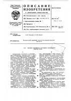 Патент 616602 Ударное устройство источника возбуждения упругих волн