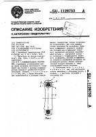 Патент 1126753 Комбинированное уплотнение