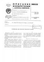 Патент 380535 Устройство для подъема объектов из воды