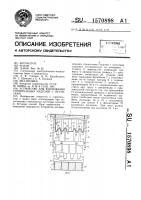 Патент 1570898 Устройство для формования строительных изделий с пустотами