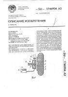 Патент 1746904 Устройство для измерения углов установки управляемых колес автомобиля