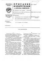 Патент 443680 Измельчитель