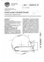 Патент 1662416 Измельчающий аппарат