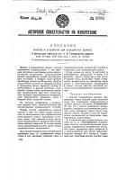 Патент 37852 Способ переработки шлаков